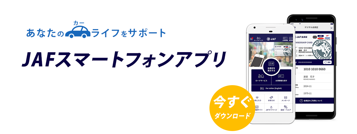 JAF,JAF スマートフォンアプリ,JAF 会員